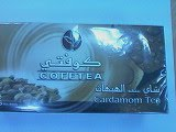 Buy Cardamon tea bags